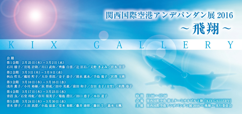 関西国際空港 飛翔展2016