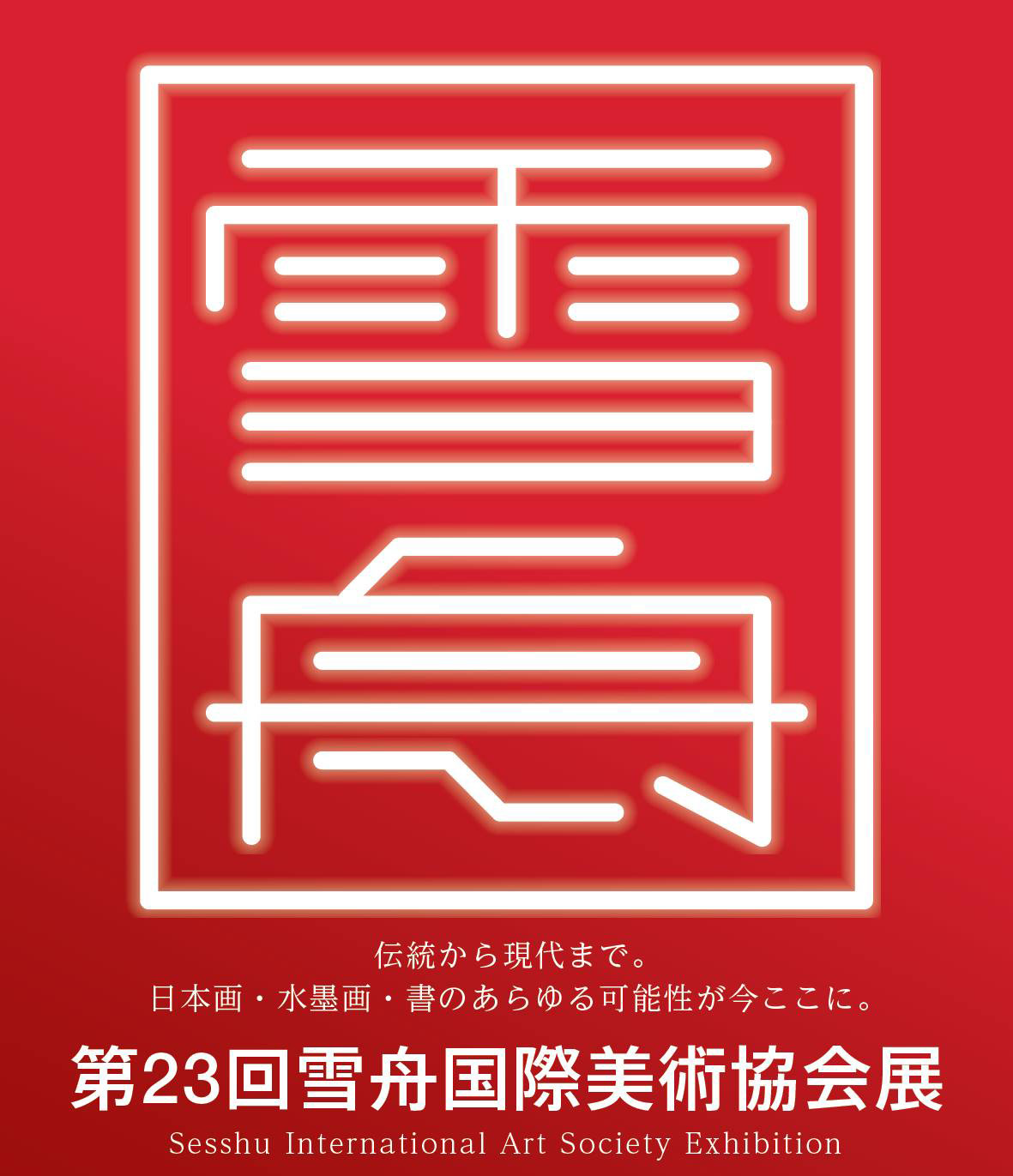 第23回雪舟国際美術協会展ポスター