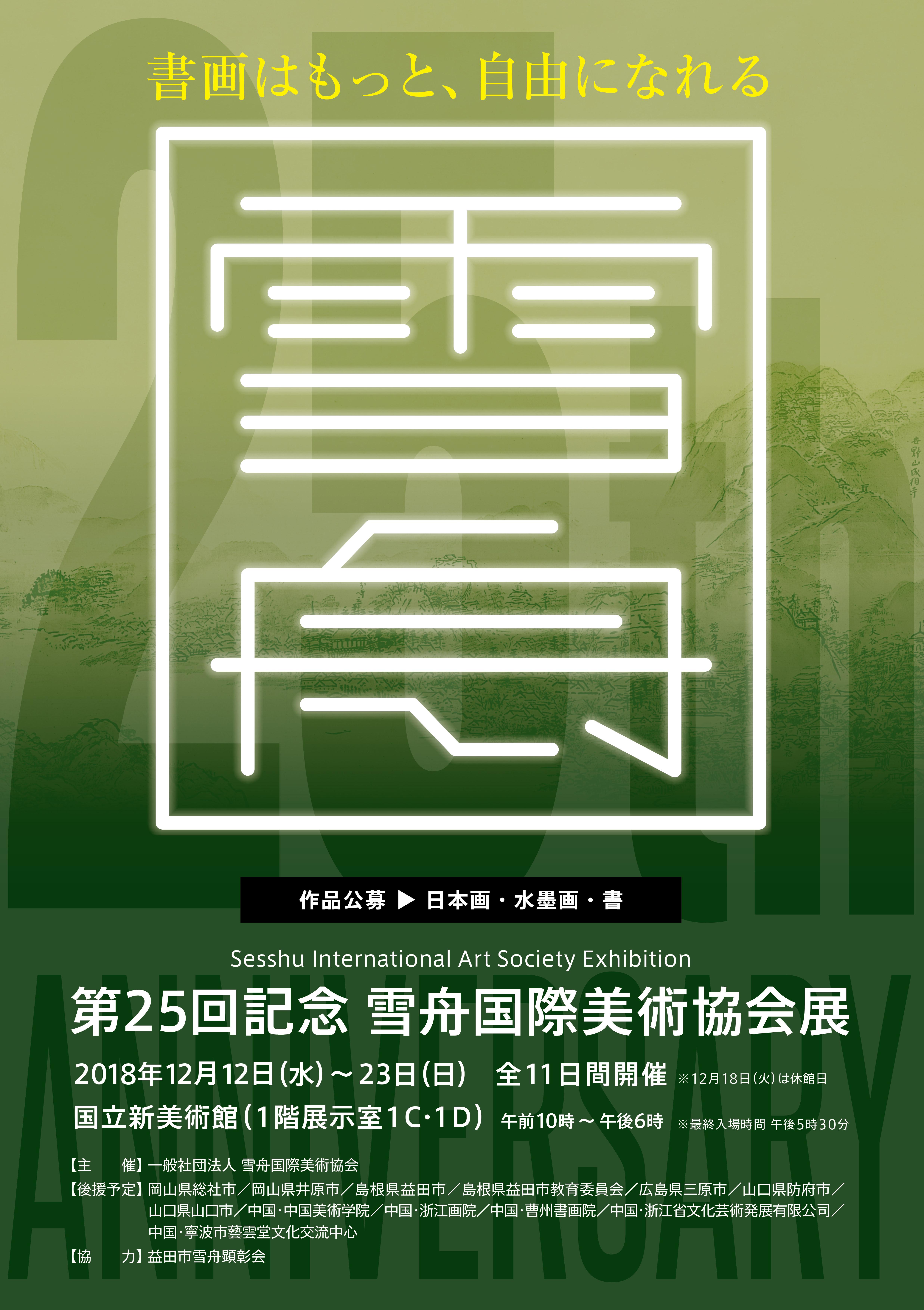 第25回雪舟国際美術協会展ポスター