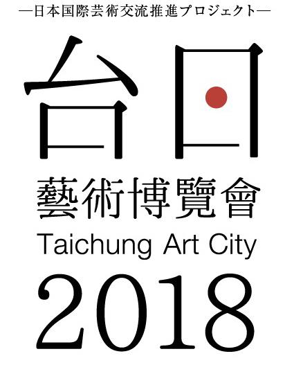 台日藝術博覧会2018