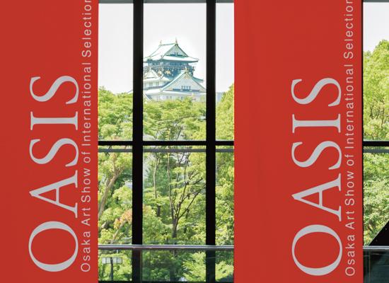 OASIS会場の様子