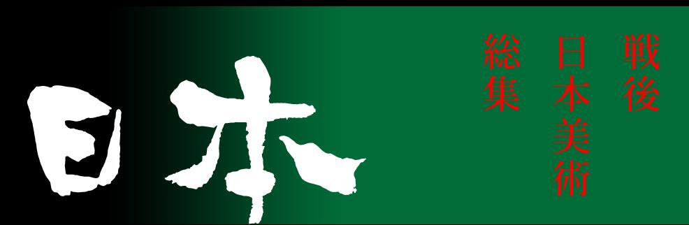 美術・絵画の公募 株式会社麗人社 国内・海外展覧会 株式会社 麗人社 Reijinsha Co.,Ltd.