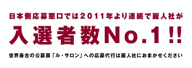 日本側応募窓口では麗人社が2011年より連続で入選者数No.1!