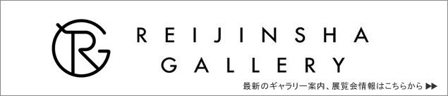 ギャラリー展覧会
