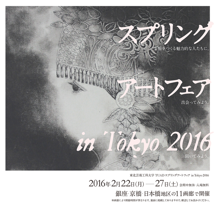 TUAD スプリング・アート・フェア in Tokyo 2016 フライヤー