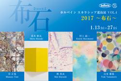 ホルベイン スカラシップ選抜展 VOL.4 2017 ~布石~