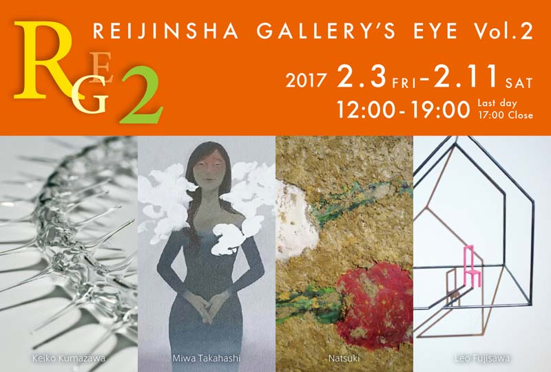 REIJINSHA GALLERY'S EYE Vol.2