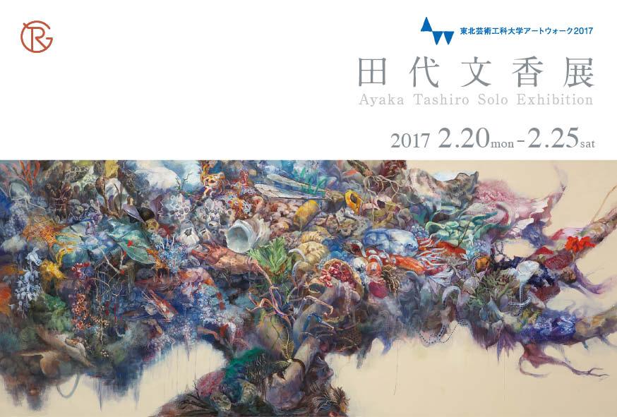 東北芸術工科大学アートウォーク2017 田代文香展 DM