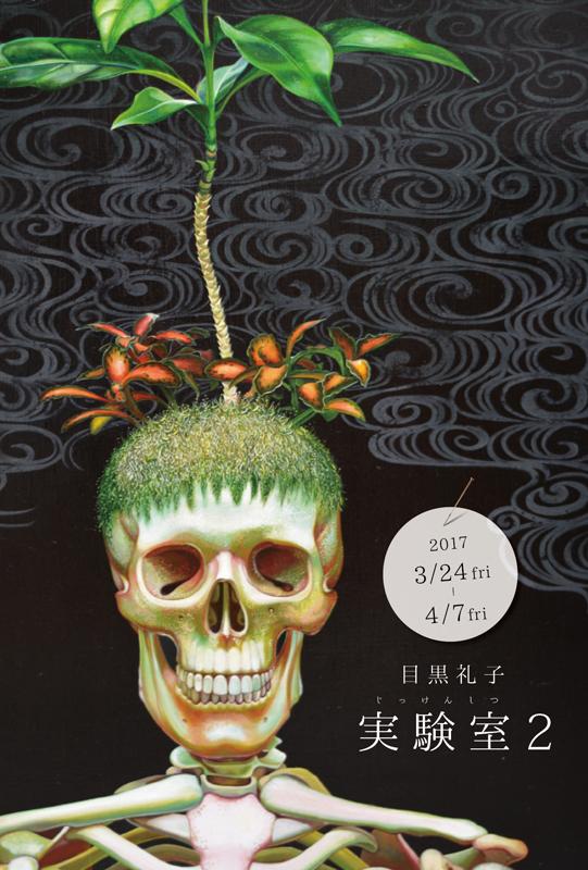 目黒礼子 実験室2