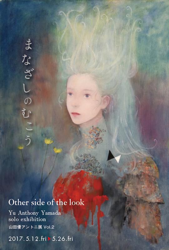 山田優アントニ展 Vol.2 まなざしのむこう Other side of the look