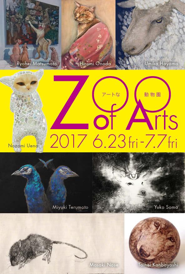Zoo of Arts/アートな動物園