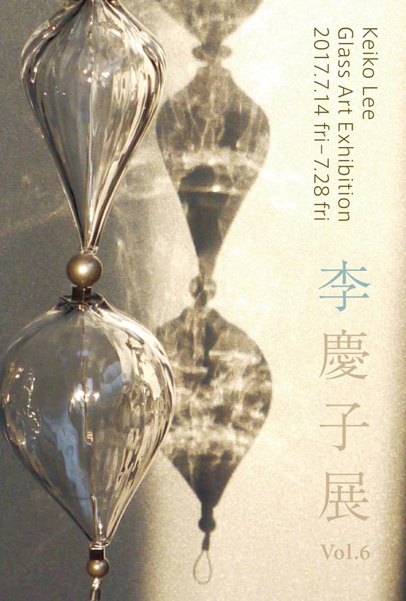 李慶子展 Vol.6