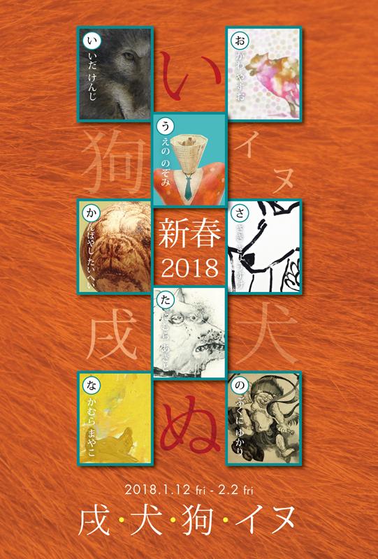 FACE展選抜作家小品展2017